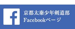 京都太秦少年剣道部 Facebookページ